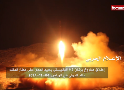 Strategic briefing | Saudi Arabia: Scenarios for Houthi missile strike